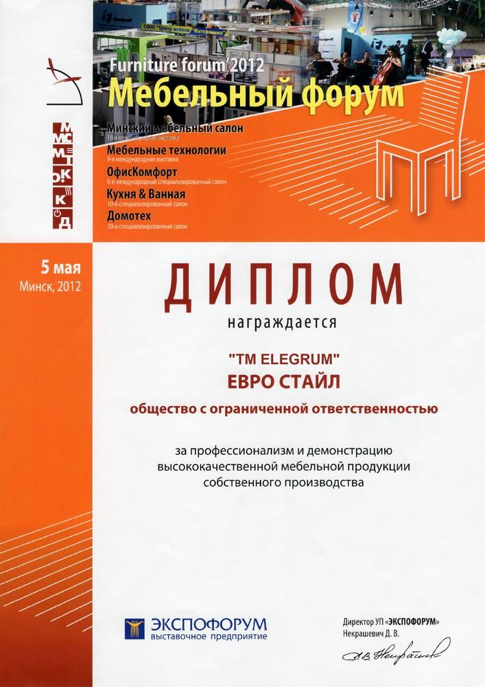 Диплом мебельный форум 2012 в Минске