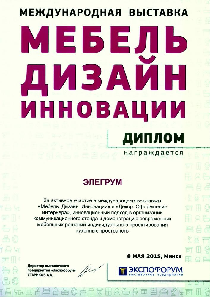 Диплом международной выставки Мебель Дизайн Инновации