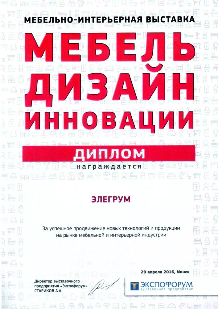 Диплом мебельно-интерьерной выставки Минск-2016